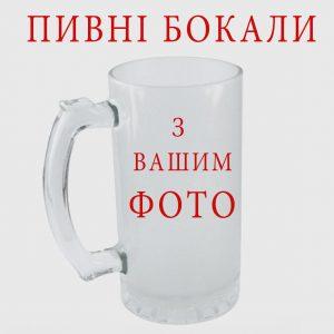 Бокал для пива скляний 500мл