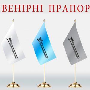 Сувенірні прапорці